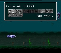 File:EVO evolution submenu fish Japanese.png