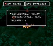 EVO Cave of Temptation first red crystal dialogue Japanese