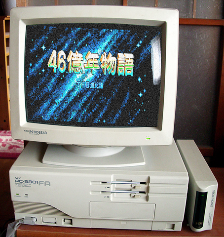 File:PC-9801 The Shinka Ron.png