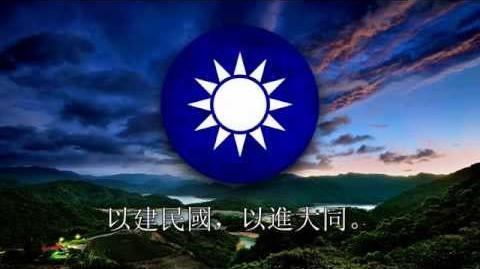 "National Anthem of the Republic of China (Taiwan) - ""中華民國國歌"""