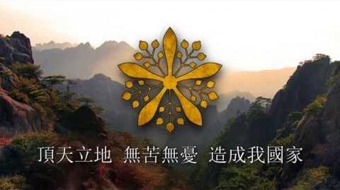 "National Anthem of Manchukuo (1932-1945) - ""滿洲國建國歌"""