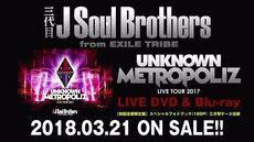 "Sandaime J Soul Brothers LIVE TOUR 2017 ""UNKNOWN METROPOLIZ"" LIVE DVD & Blu-ray trailer Video (LIVE ver"