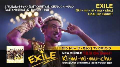 EXILE - Ki・mi・ni・mu・chu SPOT