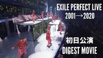 EXILE PERFECT LIVE 2001▶2020 (First Concert DIGEST MOVIE)