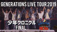 """GENERATIONS LIVE TOUR 2019 """"Shounen Chronicle"""" FINAL (DIGEST MOVIE)"""