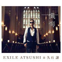 EXILE ATSUSHI - Zange CD only cover