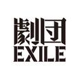 Gekidan EXILE logo