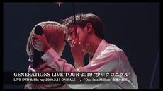 """GENERATIONS from EXILE TRIBE - One in a Million -Kiseki no Yoru ni- (GENERATIONS LIVE TOUR 2019 """"Shounen Chronicle"""")"""