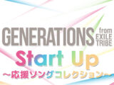 Start Up ~Oen Song Collection~