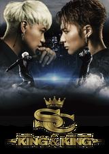 """EXILE SHOKICHI vs CrazyBoy """"KING & KING"""""""