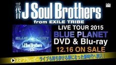 """Sandaime J Soul Brothers from EXILE TRIBE - """"BLUE PLANET"""" LIVE DVD CM"""