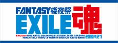 EXILE Tamashi logo