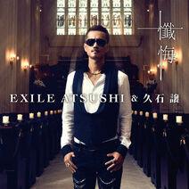 EXILE ATSUSHI - Zange DVD cover