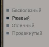 Модификатор ико