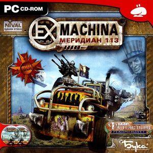 200px-Обложка ExMachina