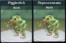 Pigglevitch