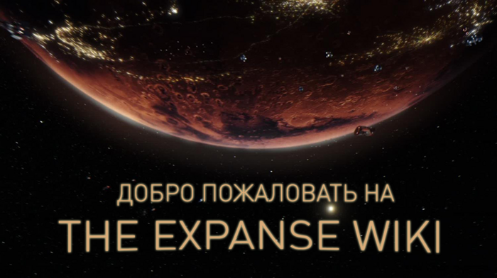 The Expanse welcome