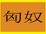 Southern Xiongnu