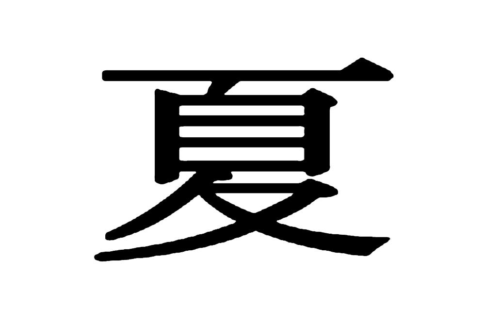 Xia Extended Timeline Wiki Fandom Powered By Wikia