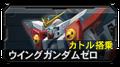 零式飞翼高达 卡托鲁搭乘