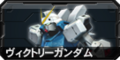 Victory高达