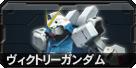 Victory高達