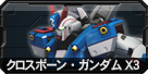 CROSSBONE高达X3
