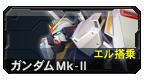 高达MK-II 艾露搭乘