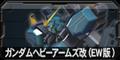 重武装高达改(EW版)