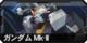 高達Mk-II