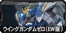 零式飞翼高达(EW版)
