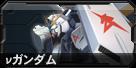 RX-93 ν高达