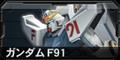高达F91