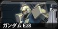 高达Ez8