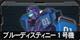蓝色命运1号机