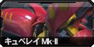 卡碧尼MK-II
