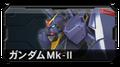 高达MK-II