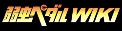 Yowamushi Pedal Wiki Wordmark