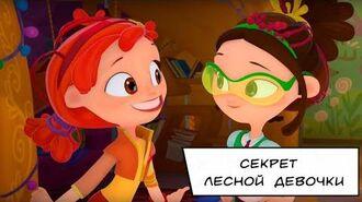 Хроники чудес – Секрет лесной девочки