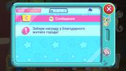 Сообщения в игре