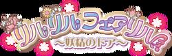 Rilu Rilu Fairilu TFD Anime Logo