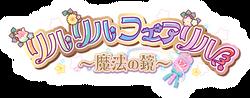 Rilu Rilu Fairilu TMM Anime Logo