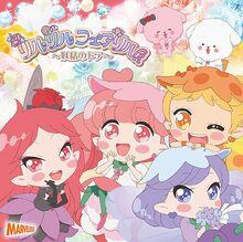 Rilurilu Wonderful Girl! - Cover