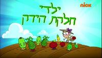 167b (Hebrew)