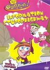Information Stupor Highway DVD