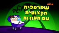 171 (Hebrew)