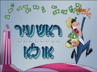 154b (Hebrew)
