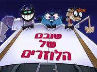 156b (Hebrew)
