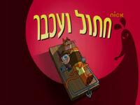 165a (Hebrew)