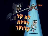 165b (Hebrew)